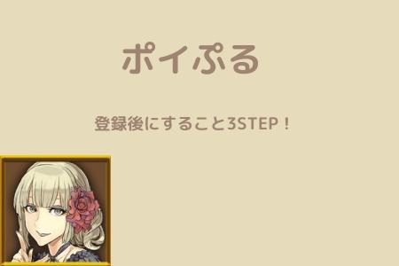 ポイぷる登録後にすること3STEP!