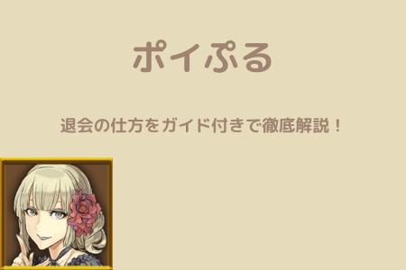 【かんたん8手順】ポイぷるの退会の仕方をガイド付きで徹底解説!