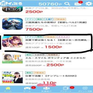 ポイぷるのアプリの広告