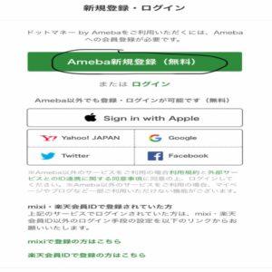 Ameba新規登録(無料)をクリック
