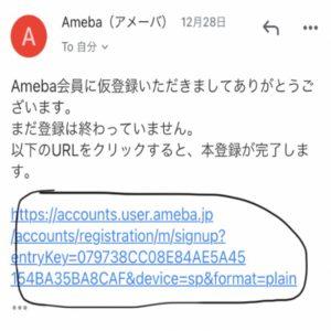 送信されたメールに記載されているURLをクリック