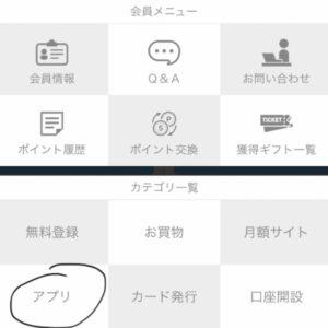 ポイぷるのアプリ広告へのリンク