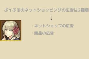 ポイぷるのネットショッピングの広告は2種類!