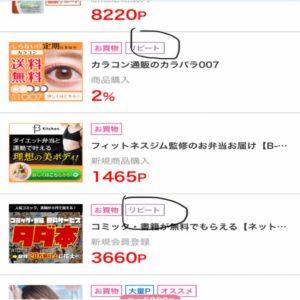 ポイぷるのネットショッピング広告のリピート