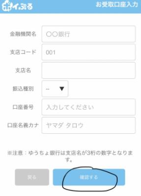 手順8:「確認する」をクリック