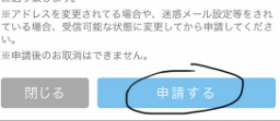 手順6:「申請する」をクリック